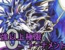 【MUGEN】大乱戦!!強以上極限0トーナメントPart28【強~神クラス】