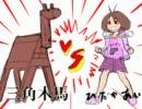 愛ちゃんvs三角木馬