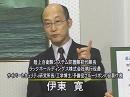 【伊東寛】サイバー法定伝染病届け出制度を作れ![桜H23/10/18]