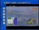 【ニコニコ動画】大震災12日9時 2/2を解析してみた