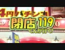 【P-martTV】閉店くんが行く!#119【公式】 thumbnail