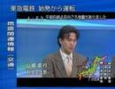 【ニコニコ動画】大震災12日6時台 3/3を解析してみた
