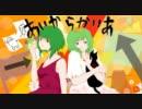 【ニコニコ動画】【GUMI】あいからかいあ【PV付オリジナル曲】を解析してみた