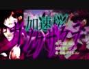 【GUMI_Adult】カソクザクラ【オリジナル】