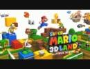 【3DS】スーパーマリオ3Dランド 紹介映像・宮本茂インタビュー