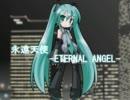 【初音ミク】 永遠天使 -ETERNAL ANGEL- 【オリジナル】