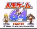 【人生は】人生ゲーム64を4人でプレイ! その1前編【波乱万丈】