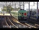 迷列車で行こう~京阪1900系~