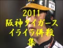 【ニコニコ動画】2011年 阪神タイガース 名場面集 併殺編を解析してみた