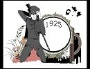「1925」を歌ってみた。てぃもん