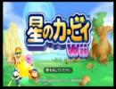 星のカービィWii プレイ動画 part1