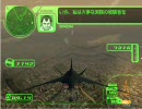 Ace Combat 3 Electrosphere (エースコンバット3 エレクトロスフィア)