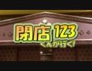 【P-martTV】閉店くんが行く!#123【公式】 thumbnail