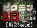 【ピクミン】 初級者向け 犠牲ゼロ8日クリア講座 【解説実況】 1日目 thumbnail