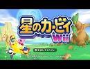 【BGM】 星のカービィwii ラスボス戦2
