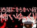 【ゆっくり怪談】洒落にならない程怖いゆっくり(破) thumbnail