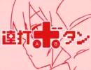 【重音テト】連打ボタン【描いてみた】 thumbnail