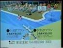 【懐かCM】80年代初頭に流れていた関東の静止画CM