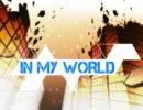 【青の】「IN MY WORLD」 歌い終わっ太。【祓魔師】 thumbnail