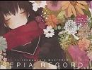 【ボーマス18】セピアレコード(Remodel) / ぽわぽわP【クロスフェード】 thumbnail