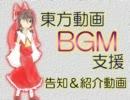 【東方企画】東方動画BGM支援 紹介動画【アレンジ×手書き】