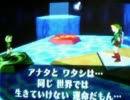 【逆再生】神曲を裏返しても別に癒されなかった【サリアの歌】 thumbnail