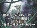 【遊戯王】駿河のどこかで闇のゲームしてみたSRV 025 thumbnail