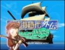 【iM@S架空戦記】大航海時代異伝異伝 La flotta dell'idolo~3話(75)