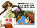 【MAD】咲耶革命選手権OP【シスプリ】