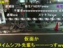 【ニコニコ動画】20111031-1 NER=ネル 【外配信】ハロウィン@都内某所 1を解析してみた