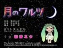 【初音ミク】月のワルツ thumbnail