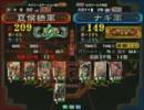 三国志大戦3 頂上対決 2011/11/2 夏候橋軍 VS ナギ軍 thumbnail