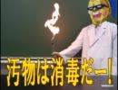 【ニコニコ動画】ちょい派手 化学実験コレクション PART-3を解析してみた
