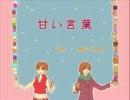 【MEIKO生誕祭2011】甘い言葉【オリジナル】 thumbnail