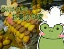 【ニコニコ動画】【ハロウィン】がんばる私のお菓子の家【オワタ】を解析してみた