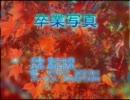 卒業写真【荒井由実】【Mizuki VY1V3 ユ