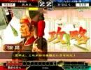 天カスの三国志大戦動画・その7 再編集版