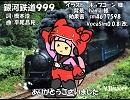 【いろは V3Import】銀河鉄道999【カバー】