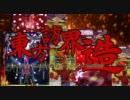 【東方熱血漢STG合作】東方訪界造 焼介ムービーpart1