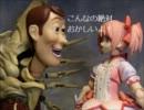 魔法少女VSレギオン・ウッディ(セリフ修正)
