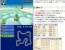 マリオカートDS 6周年記念大会決勝 その3