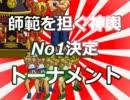【MUGEN】師範を担ぐ神輿No.1決定トーナメント 前編
