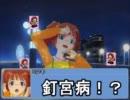 【第五次嘘マス】偶像機動隊 professional IDOL FILE1『公安765課』・後編.wmv thumbnail