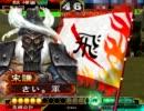 三国志大戦3 (略)飛天動画 対神速