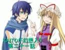 KAITOが幻想入り 第21話