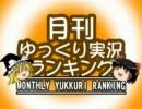 月刊ゆっくり実況ランキング【2011年10月号】 thumbnail