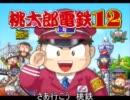 【桃太郎電鉄】 桃鉄ハンデ戦~さ技師のテーマ 【6人のVOCALOID】 thumbnail