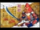 【MEIKO生誕祭2011】戦姫~いくさひめ~【