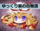 【ゆっくり】百物語①【紫】 thumbnail