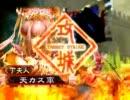 天カスの三国志大戦動画・その1 再編集版
